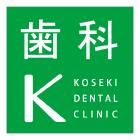小関歯科医院